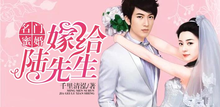 名门蜜婚:嫁给陆先生